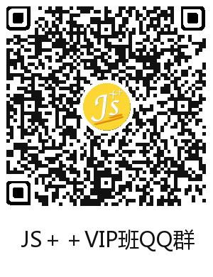 JS++VIP班QQ群:851653100