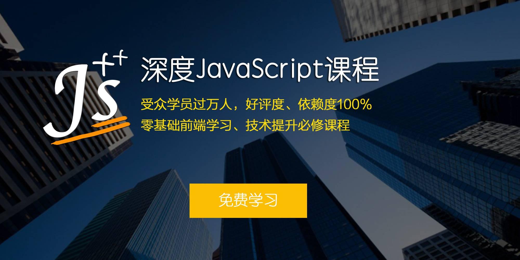 JS++深度JavaScript课程