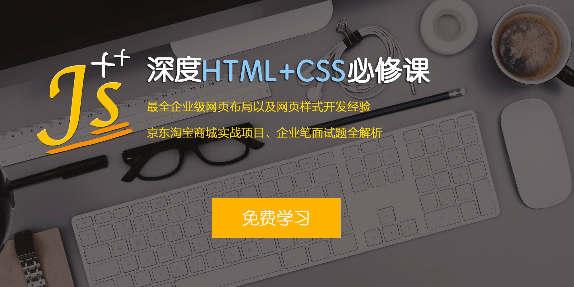 JS++深度HTML/CSS课程